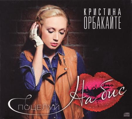 Новый альбом Кристина Орбакайте - Поцелуй на Бис (2011)