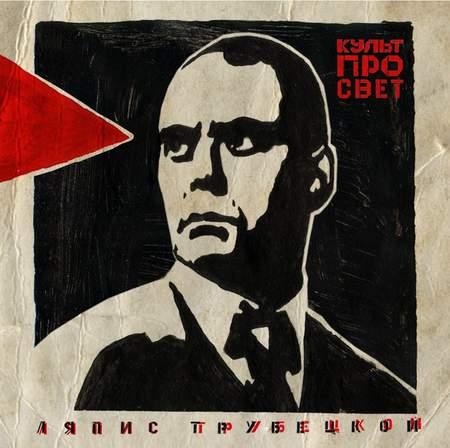 Альбом Ляпис Трубецкой - Культпросвет (2009)