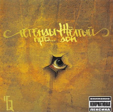 Новый альбом Легенды Про... - Жёлтый дом (2011)