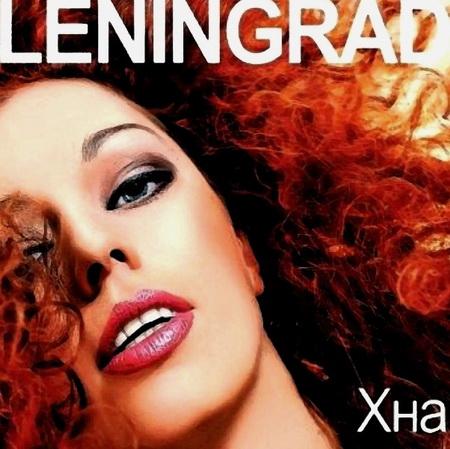 Новый альбом Ленинград - Хна (2011)
