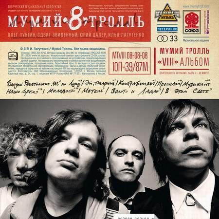 Альбом Мумий Тролль - 8 (2008)