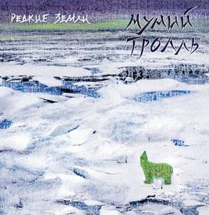Альбом Мумий Тролль - Редкие Земли (2010)