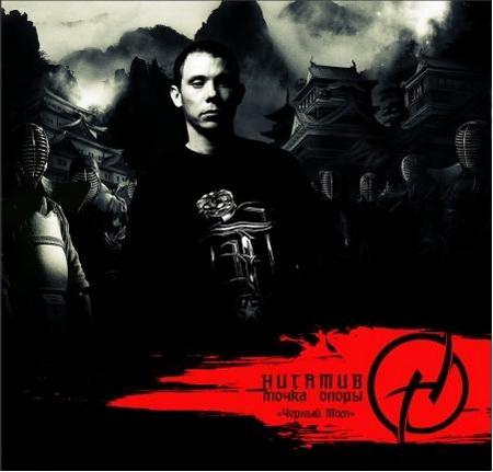 Новый альбом Нигатив (Триада) - Точка Опоры. Черный Том. (2011)