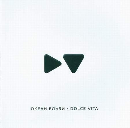 Альбом Океан Ельзи (О.Е., Океан Эльзы) - Dolce Vita (2010)