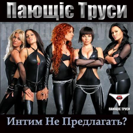 Новый альбом Пающие Трусы (Пающіє Труси) - Интим Не Предлагать? (2011)