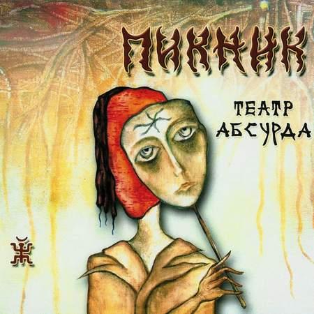 Альбом Пикник - Театр Абсурда (2010)