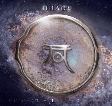 Альбом Пилот - 1+1=1 (2008)