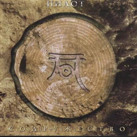 Альбом Пилот - Содружество (2009)