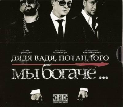 Альбом Потап, Дядя Вадя, Юго - Мы богаче... (2008)