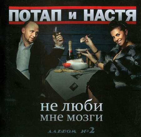 Альбом Потап и настя каменских - не люби мне мозги (2009)