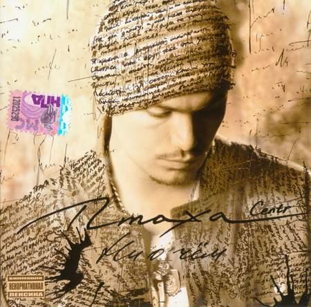Альбом Птаха - Ни о чем (2009)