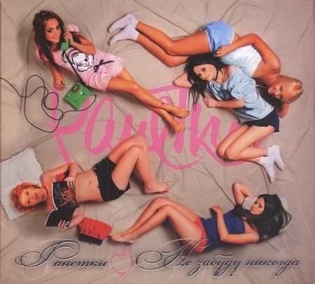 Альбом Ранетки - Не забуду никогда (2010)