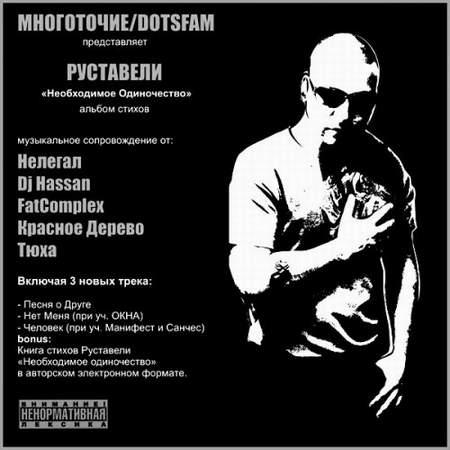Альбом Руставели - Необходимое Одиночество (2008)