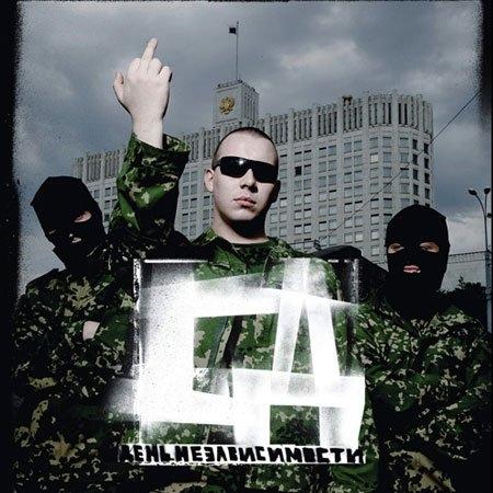 Альбом СД - День независимости (2008)