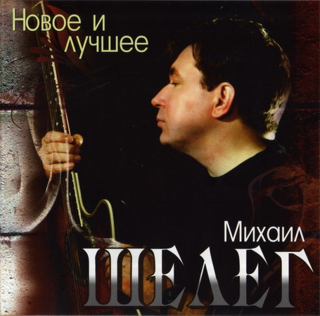Новый альбом Михаил Шелег - Новое и лучшее (2011)