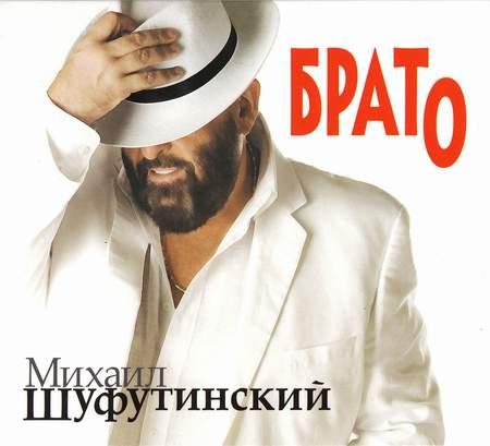 Альбом Михаил Шуфутинский - Брато (2009)