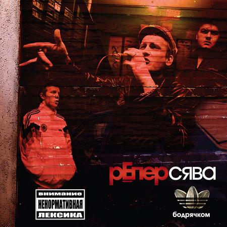 Альбом Сява - Бодрячком (2009)