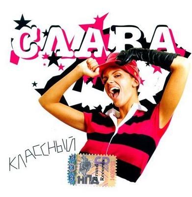 Альбом Слава - Классный (2006)