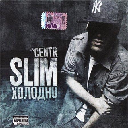Альбом Slim - Холодно (2009)