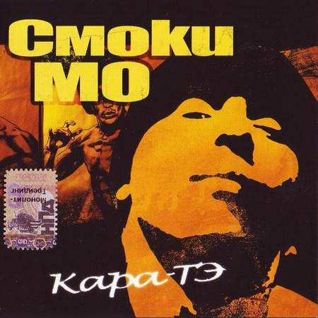 Альбом Смоки Мо - Кара-Тэ (2004)