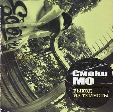 Альбом Смоки Мо - Выход Из Темноты (2010)