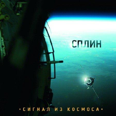 Альбом Сплин - Сигнал из космоса (2009)