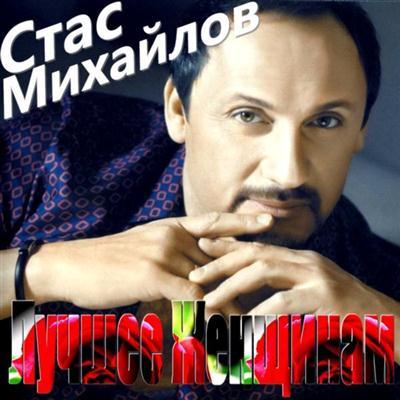 Новый альбом Стас Михайлов - Лучшее женщинам (2011)