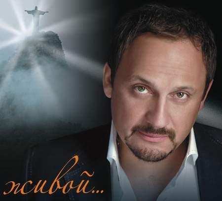 Новый альбом Стас Михайлов - Живой (2010)