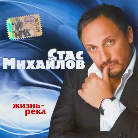 Альбом Стас Михайлов - Жизнь река (2008)