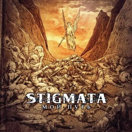 Альбом Стигмата (Stigmata) - Мой Путь (2009)