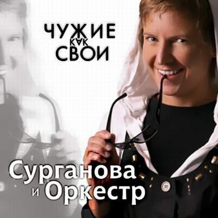 Альбом Сурганова и