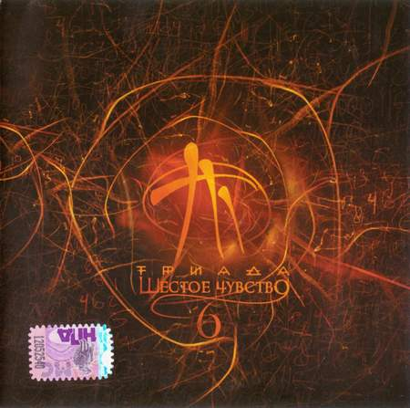 Альбом Триада - Шестое чувство (2009)