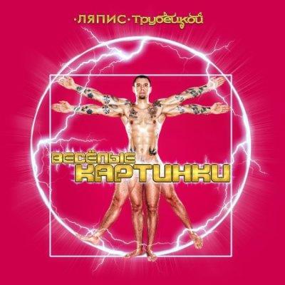 Новый альбом Ляпис Трубецкой - Весёлые картинки (2011)