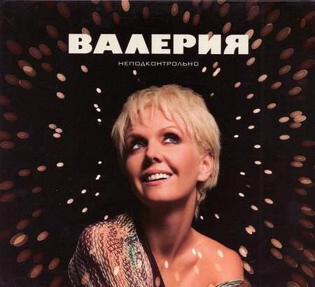 Альбом Валерия - Неподконтрольно (2008)