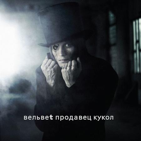 Альбом Вельвеt (Вельвет) - Продавец кукол (2010)