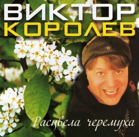 Альбом Виктор Королёв - Расцвела Черемуха (2010)