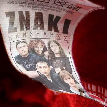 Альбом Znaki (Знаки) - Наизнанку (2007)