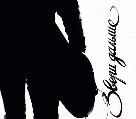 Альбом Звери - Дальше (2008)