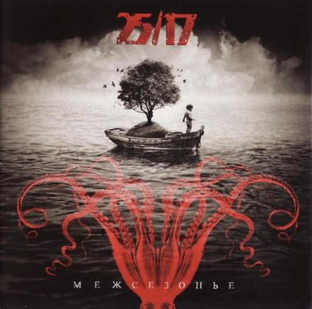 Новый альбом 25/17 - Межсезонье (2012)