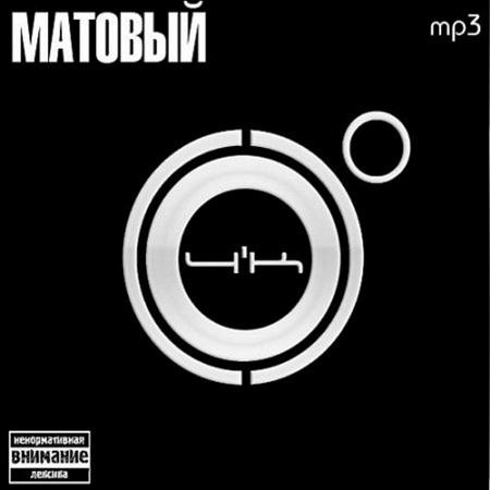 Новый альбом 4K - Матовый (2010)