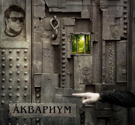 Новый альбом Аквариум - Архангельск (2011)