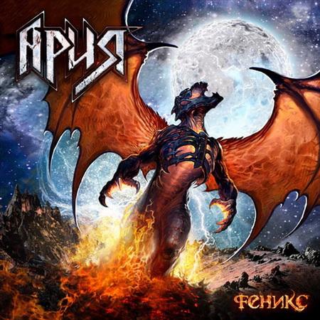 Новый альбом Ария - Феникс (2011)