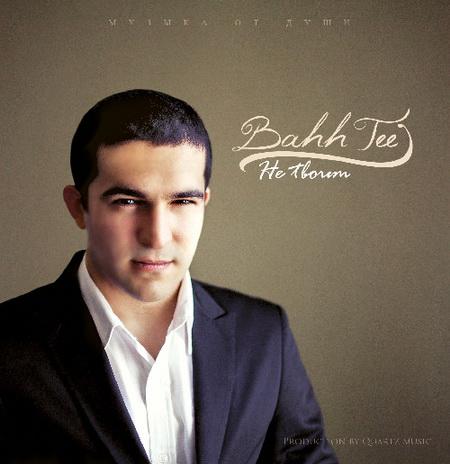 Новый альбом Bahh Tee - Не твоим (2011)