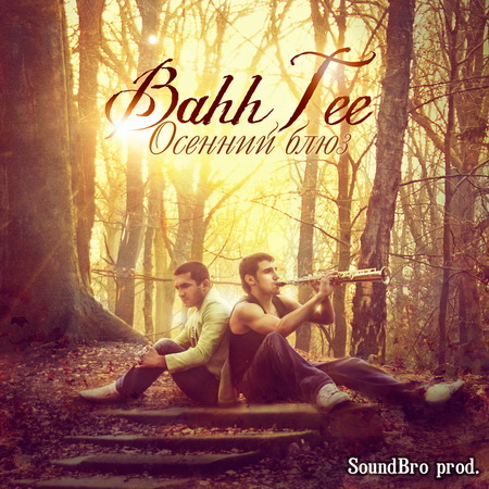 Новый альбом Bahh Tee - Осенний Блюз (2011)