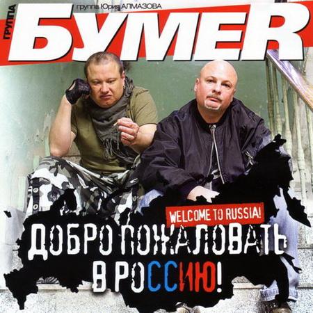 Альбом БумeR (Бумер) - Добро пожаловать в Россию (2011)