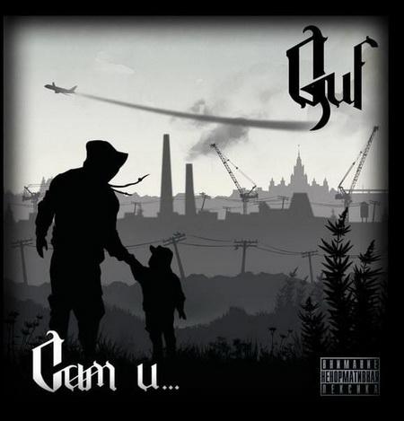 Guf - Сам и...