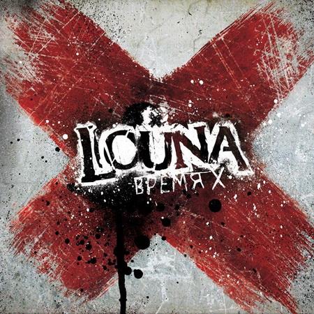 Новый альбом Louna (Tracktor Bowling) - Время X (2012)