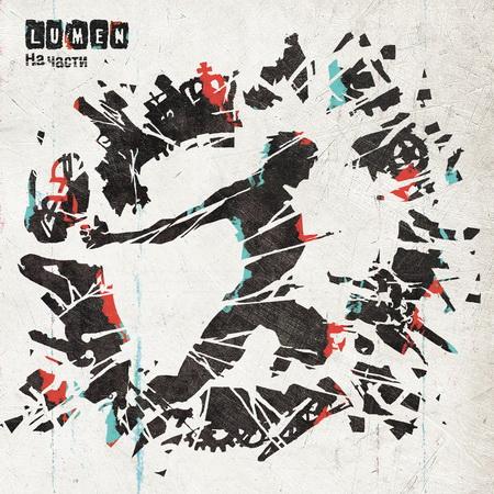 Альбом Lumen (Люмен) - На части (2012)
