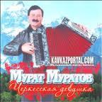 Альбом Мурат Муратов - Черкесская девушка (2009)