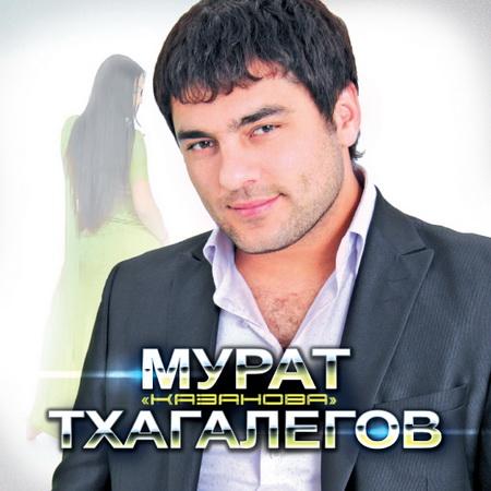 Новый альбом Мурат Тхагалегов - Казанова (2011)